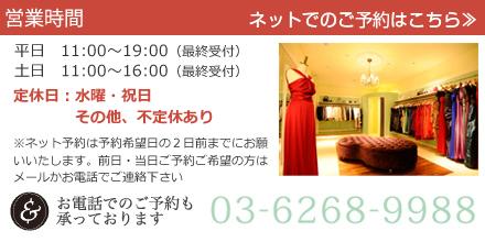 東京23区でレンタルドレスなら【M&V】問合せフォーム